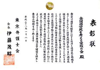 東京弁護士会「人権賞」受賞