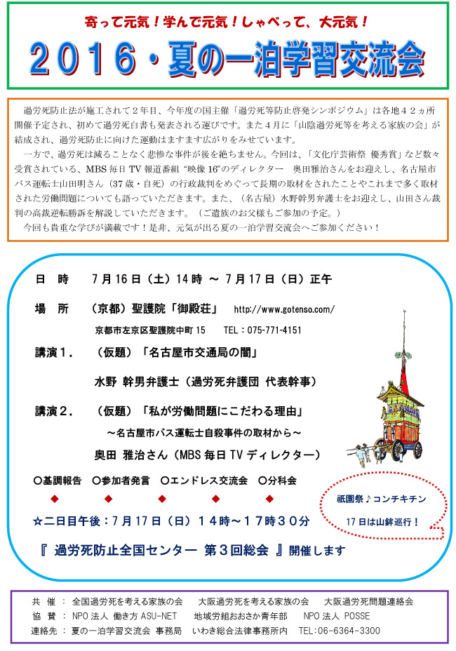 2016「夏の一泊学習交流会」ご案内(最終)