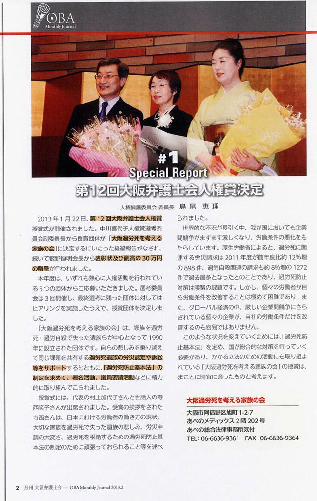 20130301月刊「大阪弁護士会」掲載_人権賞受賞式