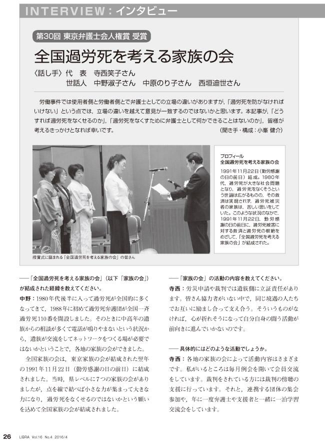 2016年東京弁護士会人権賞受賞1