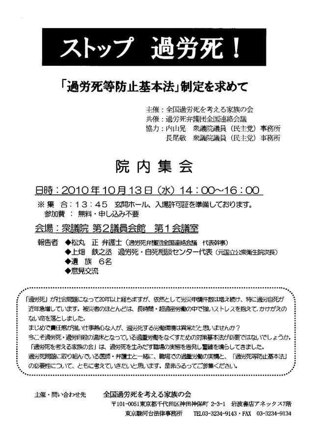 20101013院内集会チラシ表