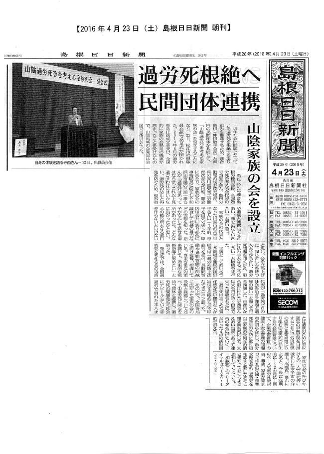 20160423島根日日新聞「家族の会発会式」