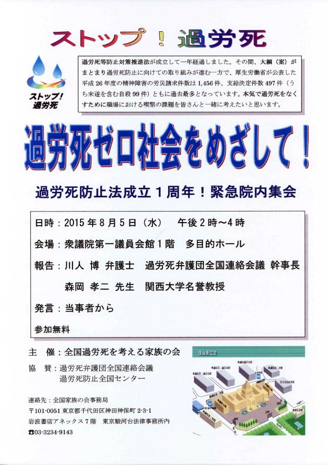 20150805「過労死ゼロ社会」院内集会(訂正版)