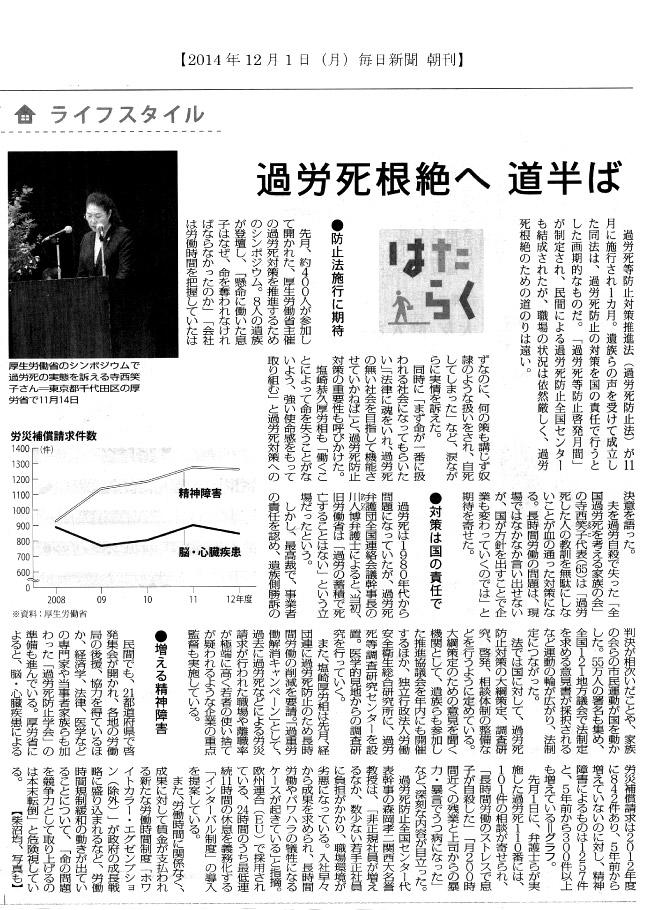 20141201毎日新聞・啓発シンポジウム