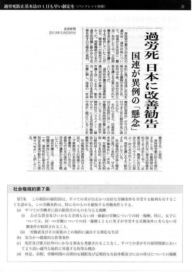 20130523産経国連勧告記事&勧告-1