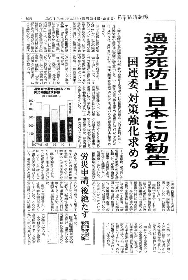 20130524日経新聞「勧告」記事