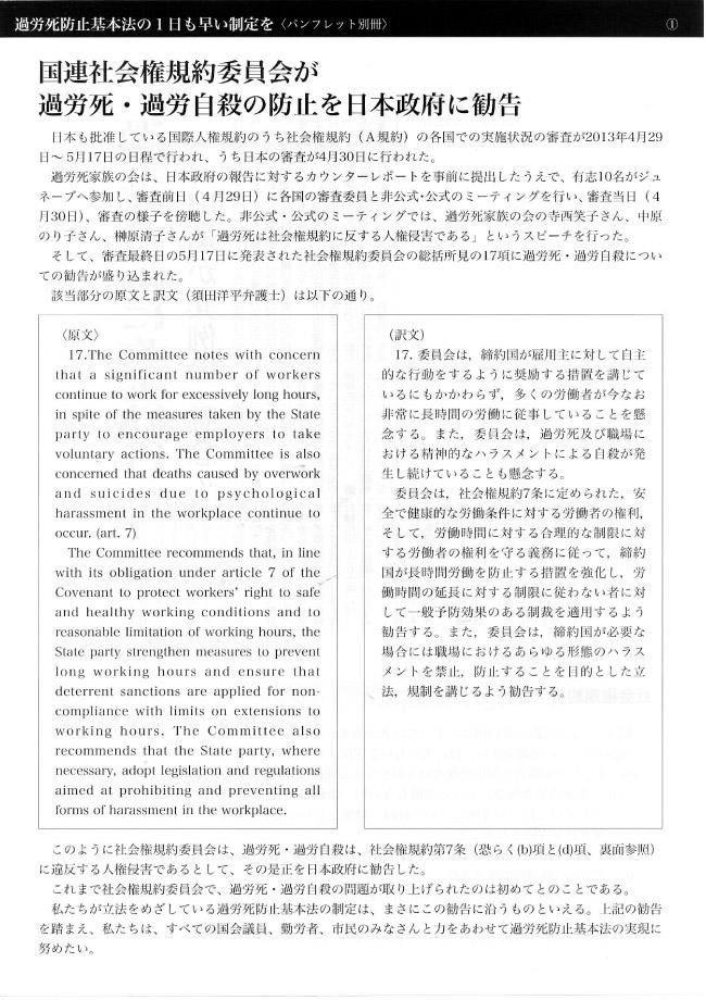 20130523産経国連勧告記事&勧告-2